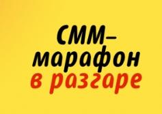 СММ-марафон на волне