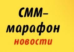 Новости СММ-марафона: хорошие и плохие